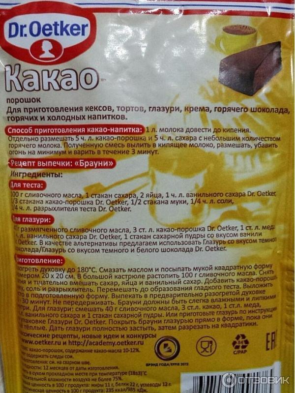 Как приготовить глазурь с какао порошка