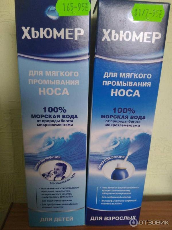 Как сделать морскую воду для промывания носа ребенка