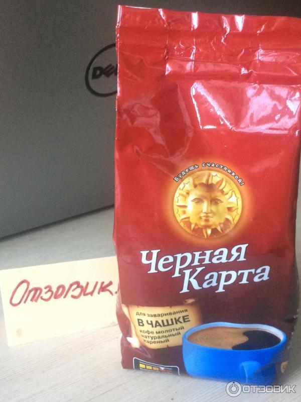Кофе Черная Карта Для Заваривания В Чашке Цена