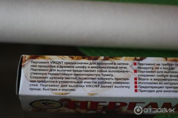 Пергаментная бумага для выпечки смазывать маслом