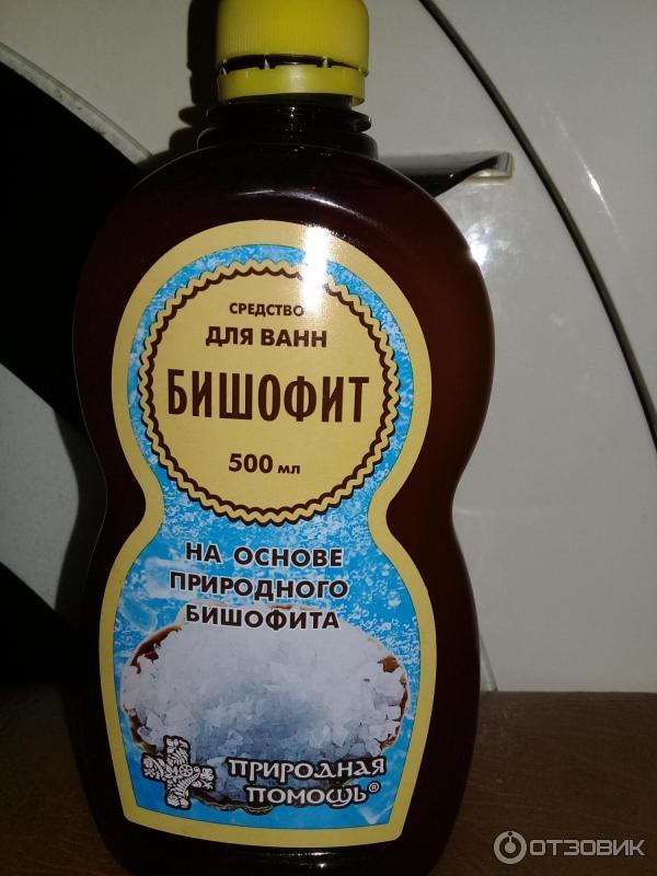 Бишофит для ванн в домашних условиях 905
