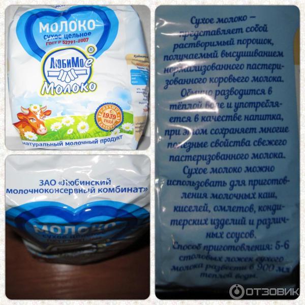 Рецепт молоко из сухого молока в домашних условиях