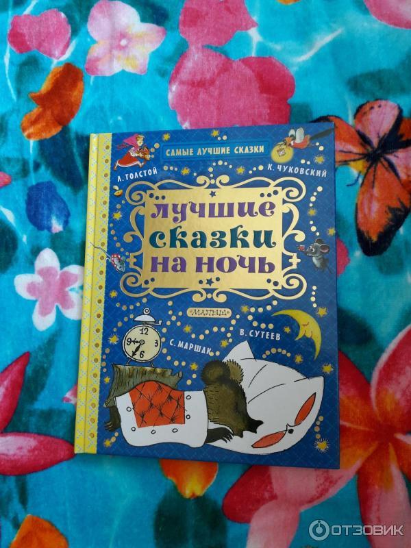 Сказки на ночь для беременных читать 33