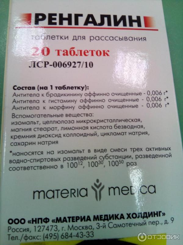 Таблетки для похудения LiDa: инструкция по применению