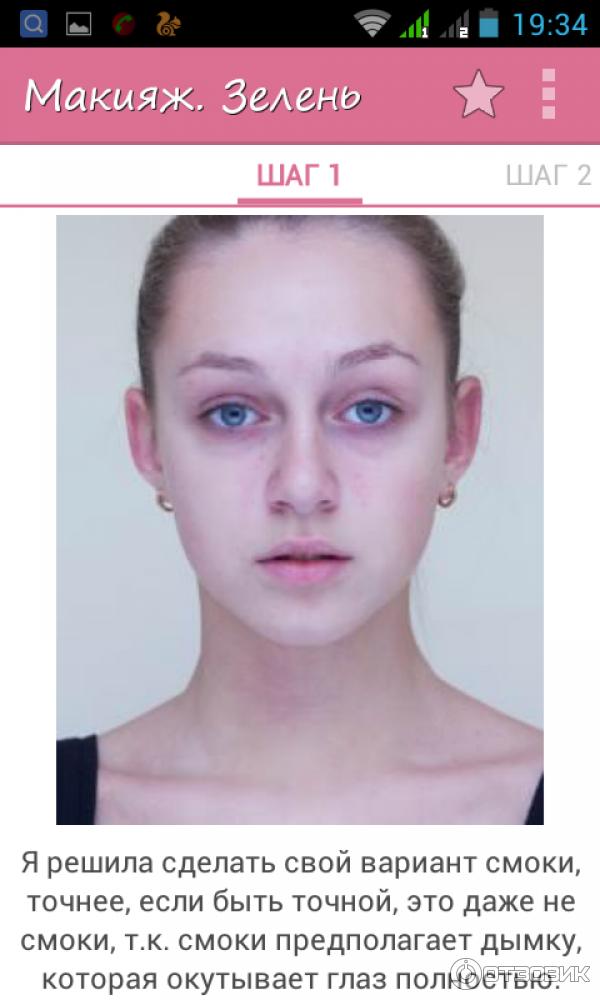 Defiparis школа макияжа