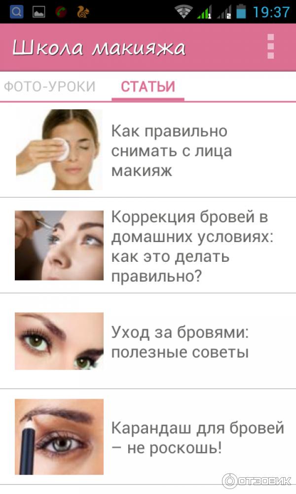 макияж курс макияжа   Felix Shtein