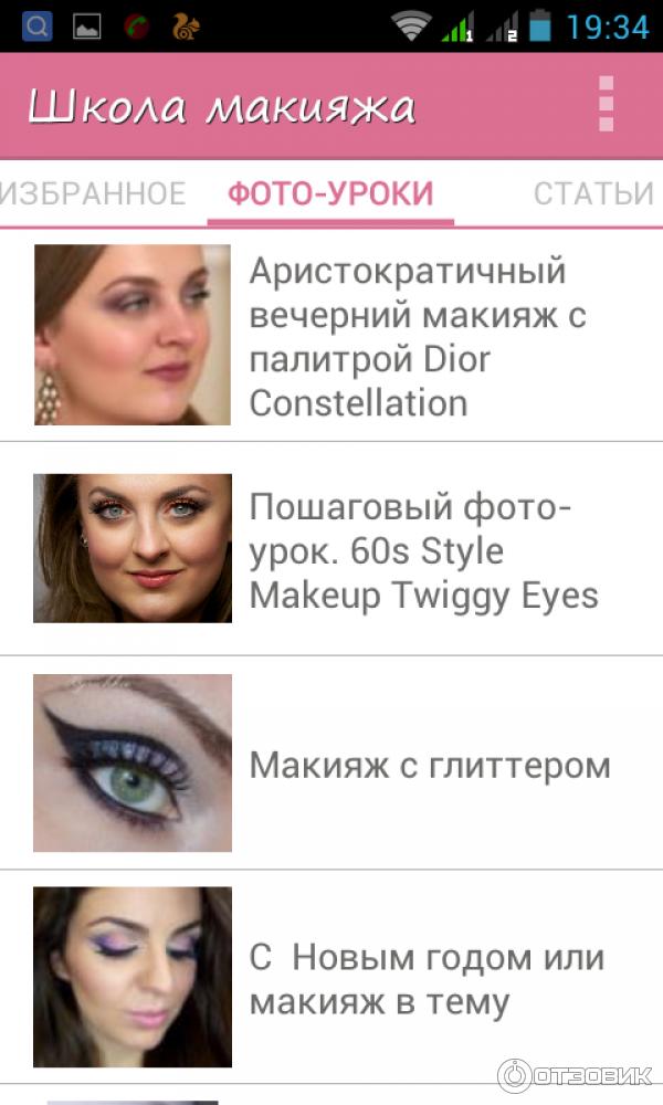 Школы макияжа в москве отзывы