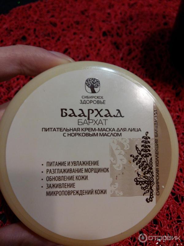 Отзывы маски для лица сибирское здоровье отзывы