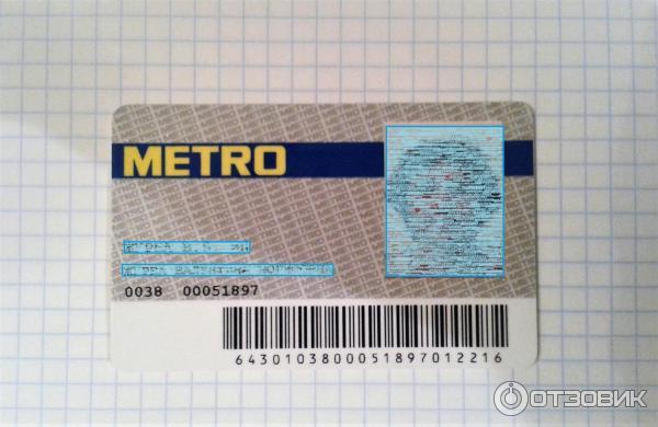 Как сделать карту в метро кэш энд керри