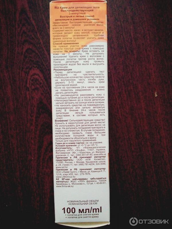 Крем для депиляции карамель быстродействующий отзывы