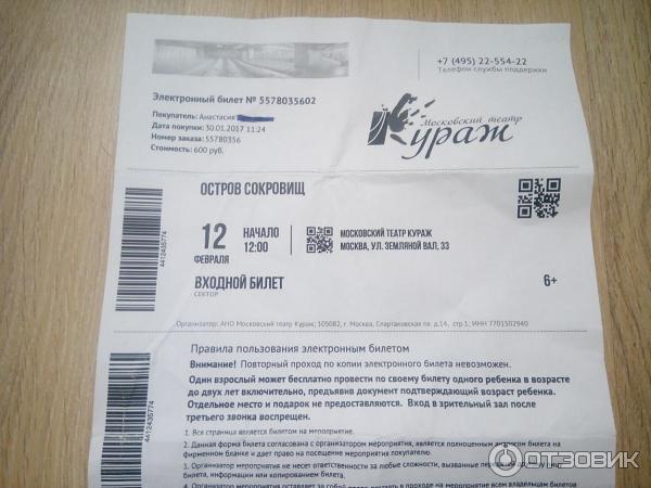 Купить билеты в театры Москвы с доставкой Театральные