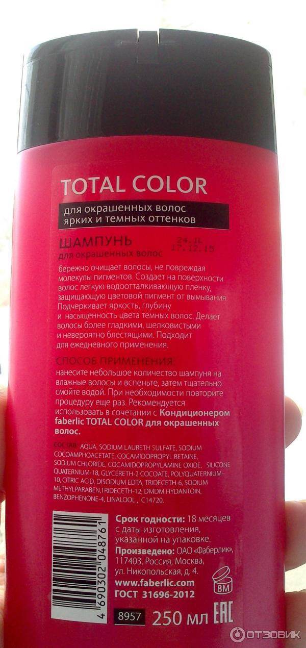 Как сделать шампунь для окрашенных волос своими руками 11