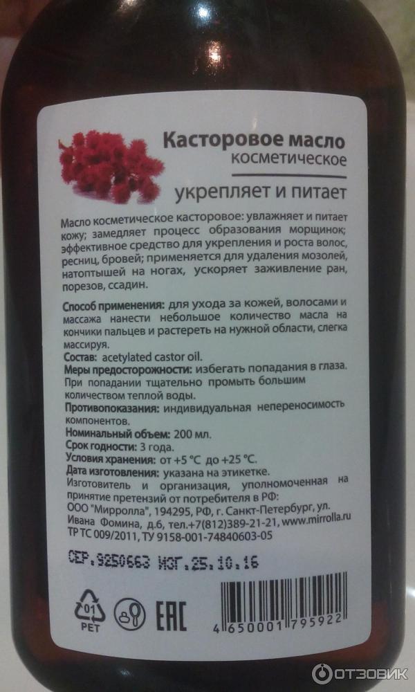 Касторовое масло для тела отзывы
