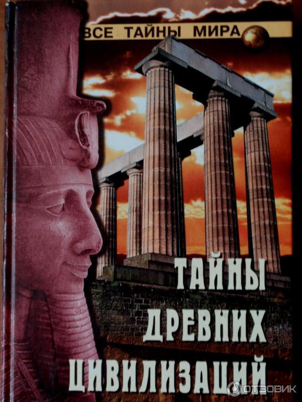 тайны древних календарей петрова н.г