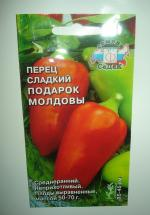 Семена перца болгарского подарок молдовы 64