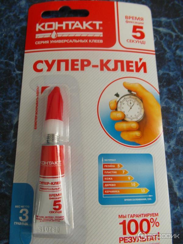 Чем очистить супер клей с рук в домашних условиях 195