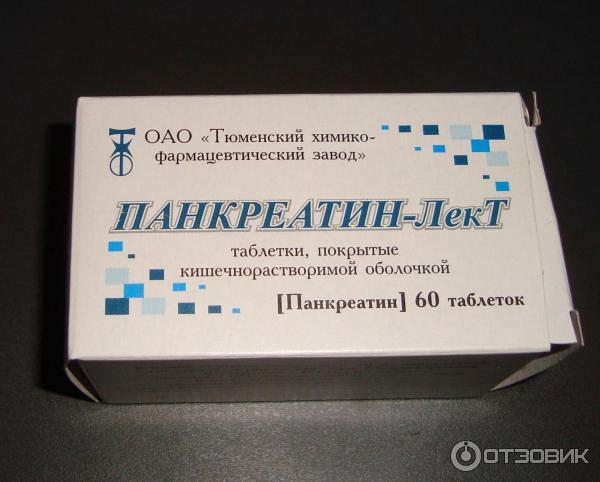 панкреатин-лект инструкция по применению