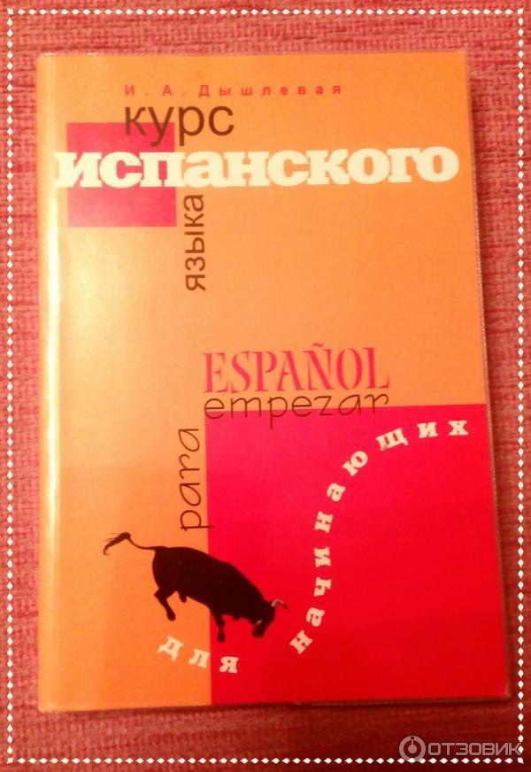 Ключи для учебника испанского языка дышлевая