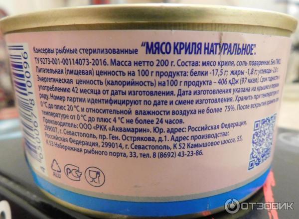 мясл криля консервы калорийность лекарств