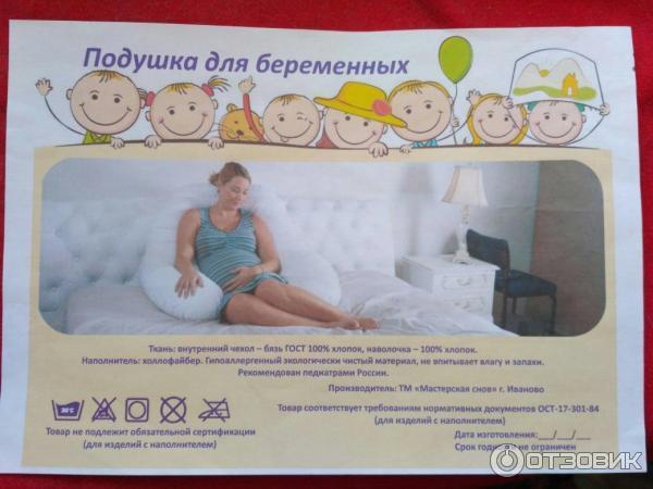 Мастерская снов подушки для беременных 63