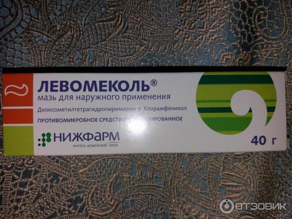 Левомеколь мазь цена украина