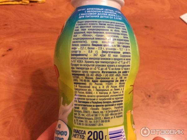 Йогурт питьевой агуша состав