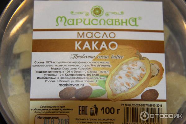 Рецепт какао масло от кашля