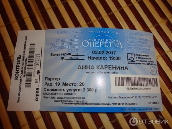 Билеты на анну каренину мюзикл цены