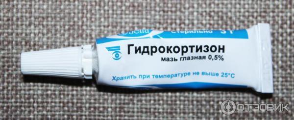 гидрокортизон 0 5 мазь инструкция