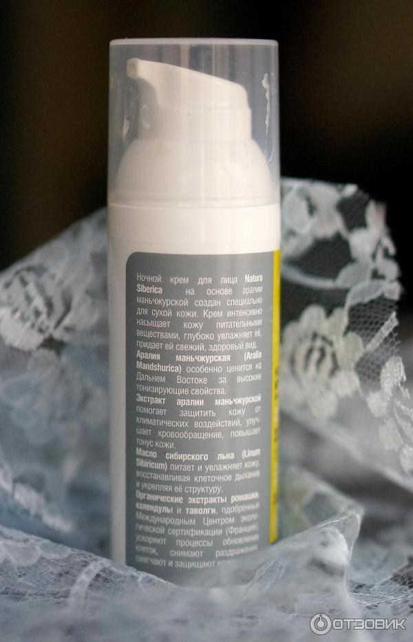 Ночной крем для сухой кожи лица отзывы