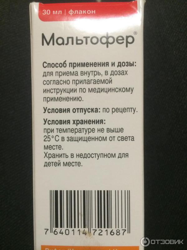Мальтофер при беременности инструкция по применению