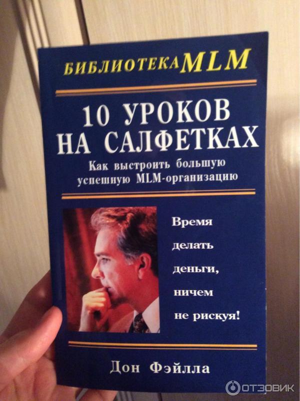 Дон файла 10 уроков на салфетке скачать