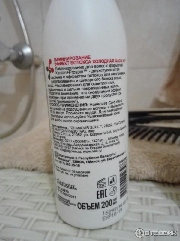 Ламинирование волос с эффектом ботокса concept