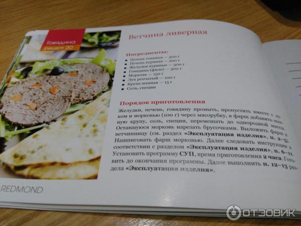 книга рецептов для ветчинницы область