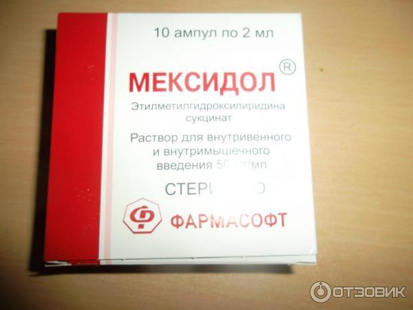 Как сделать укол мексидола внутримышечно - Automee-s.ru