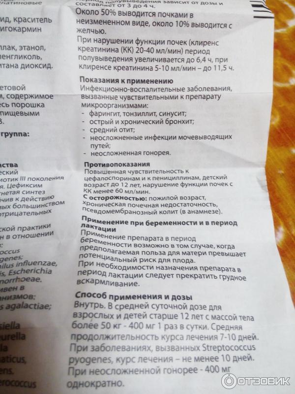 Супракс инструкция по применению беременным 42
