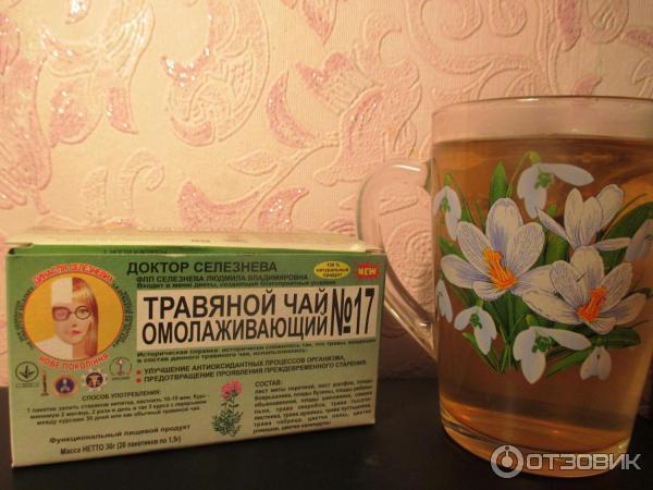 Все о травяном чае доктора селезнева