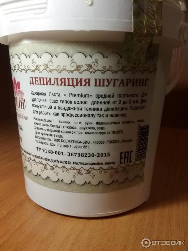 Сахарная паста для шугаринга своими руками отзывы