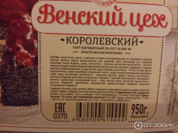 Торт венский цех королевский