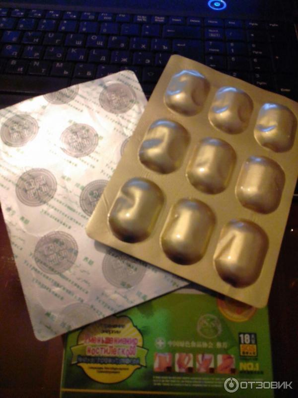 Капсулы Гоуцу купить Таблетки для похудения