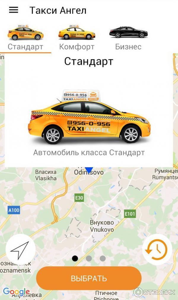 Такси в солнцево дешевое такси на вокзалы и в аэропорты