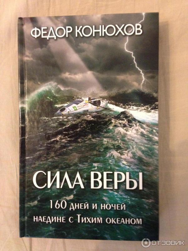 КОНЮХОВ ФЕДОР СИЛА ВЕРЫ СКАЧАТЬ БЕСПЛАТНО
