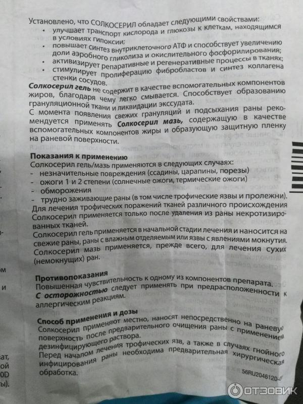 инструкция на мазь солкосерил и цена