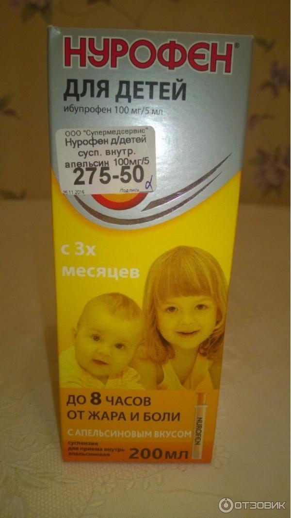 нурофен сироп для детей инструкция цена