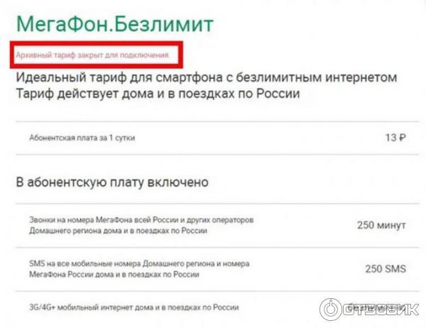 Розанова Звёзды какой тариф лучше для поездок по россии стоит держать