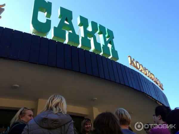 Отзыв о Санаторный комплекс Саки (Крым), Успешное лечение бесплодия