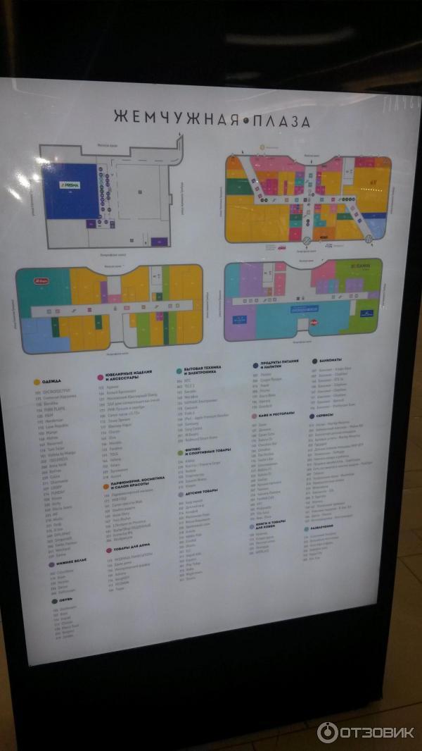 Жемчужная плаза торговый центр схема