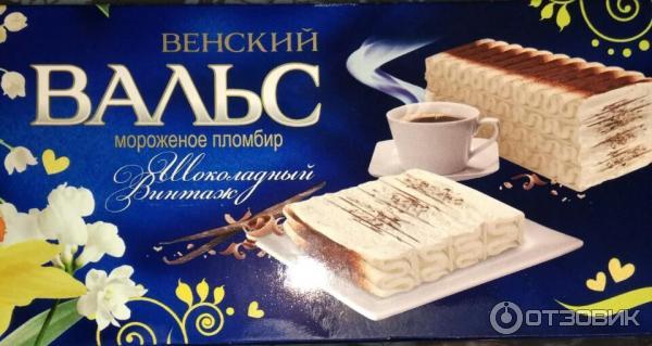 Венский вальс торт мороженое