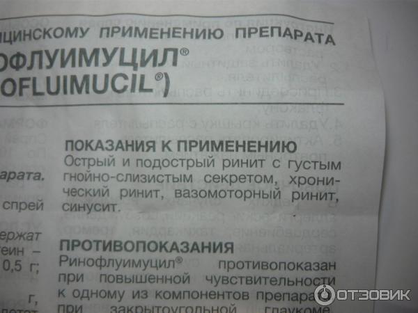 ринофлуимуцил показания инструкция