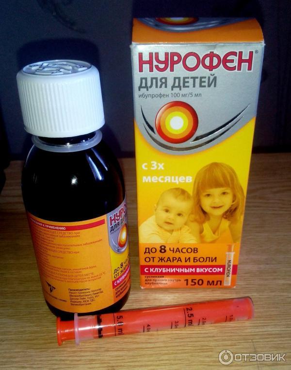 Нурофен детский для беременных 18